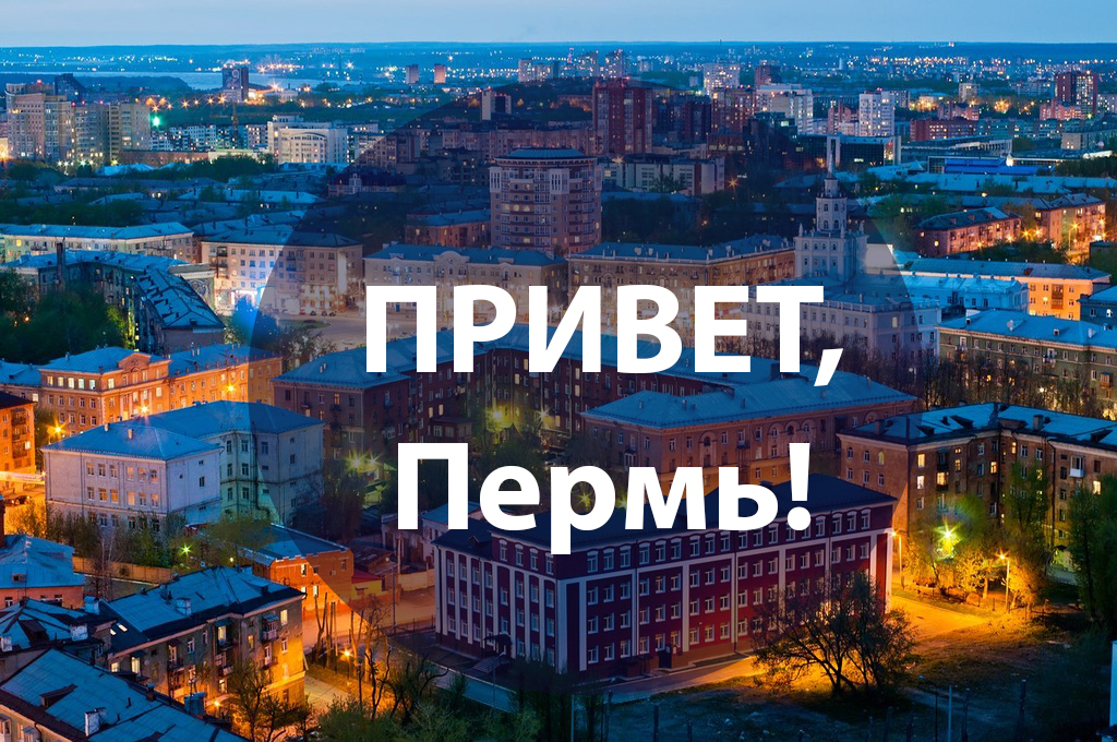 Привет Пермь!