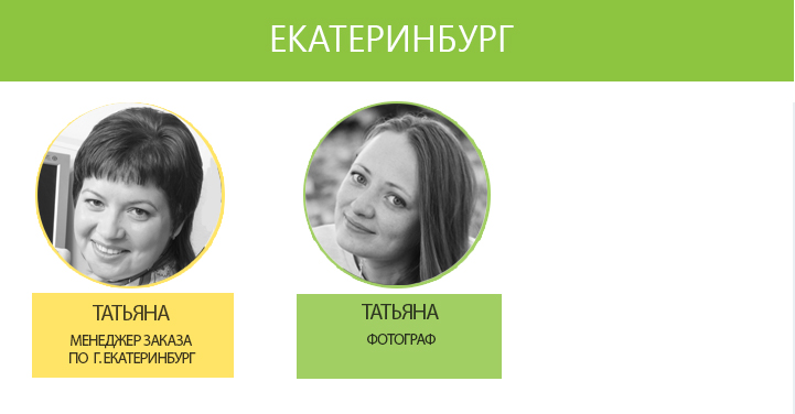 яркая команда-ЕКБ