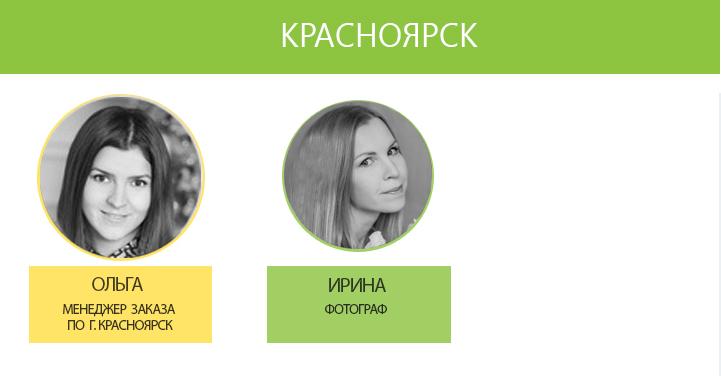 яркая команда-Красноярск