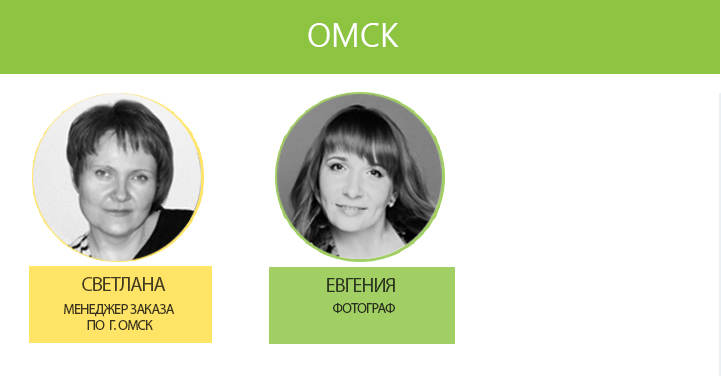 яркая команда-ОМСК