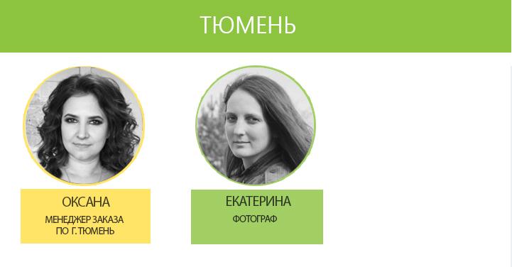 яркая команда-ТЮМЕНЬ