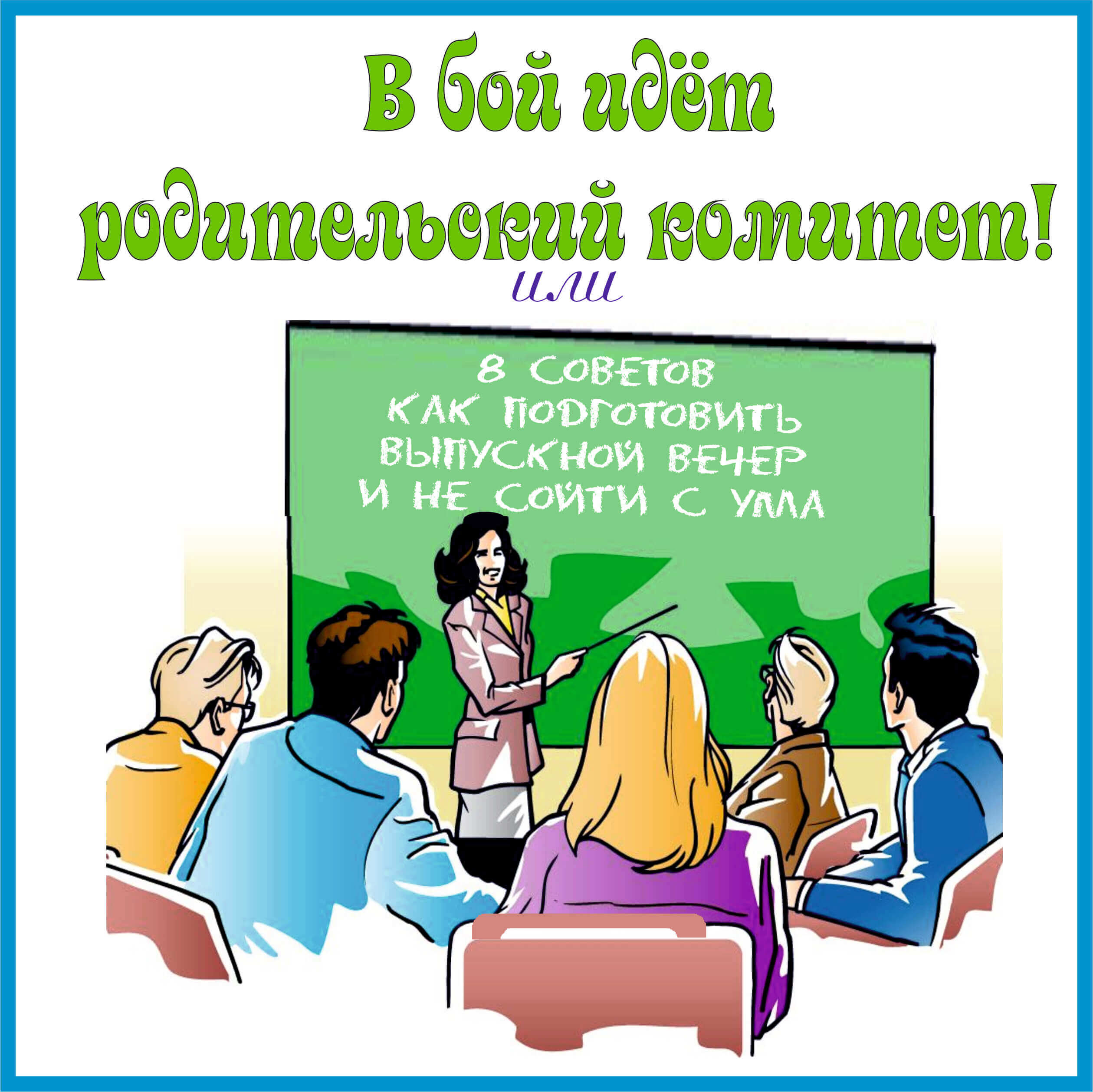 Смешные картинки про собрание в детском саду